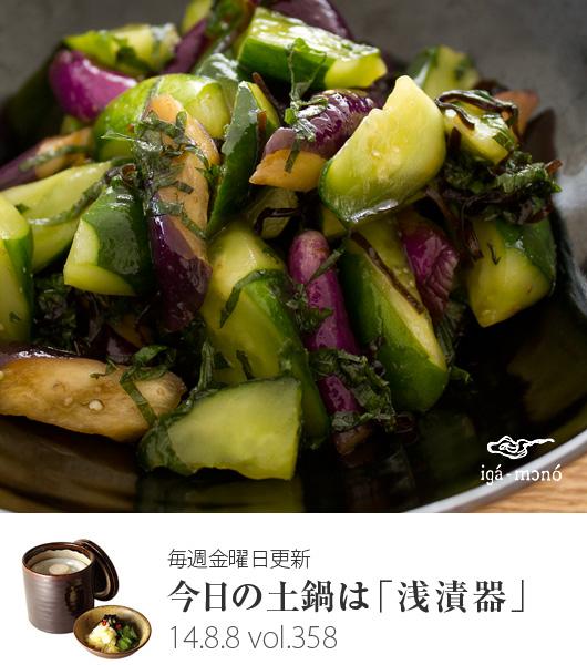 夏野菜で簡単おつまみ「夏野菜の旨み和え」