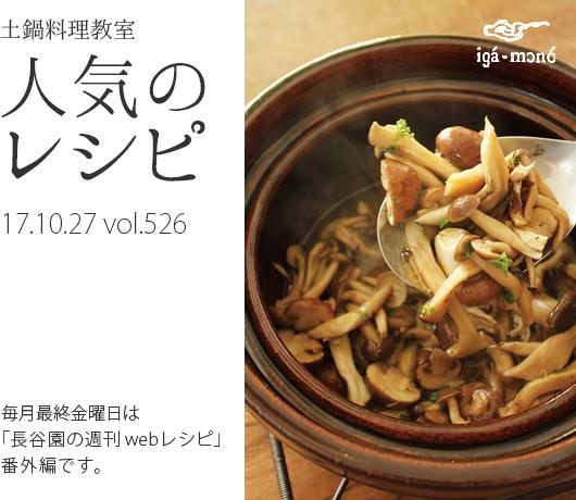 きのこ レシピ