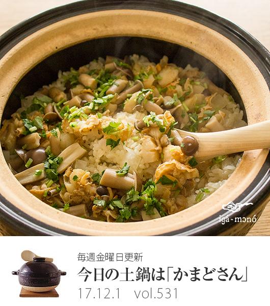ホタテ の 炊き込み ご飯