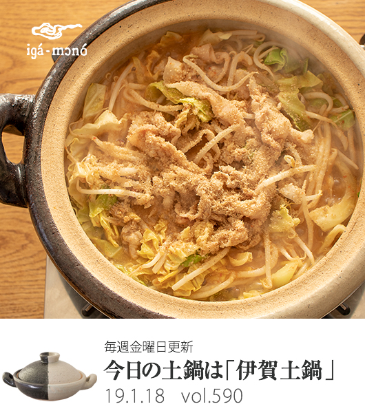 ごまみそピリ辛鍋