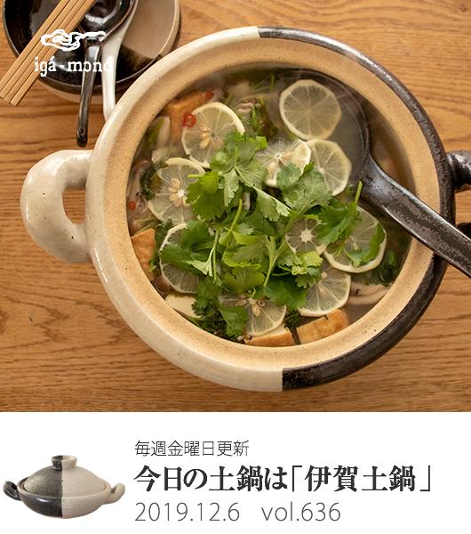 魚介レモン鍋KV