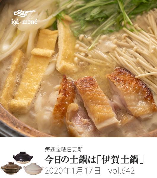 酒粕発酵鍋