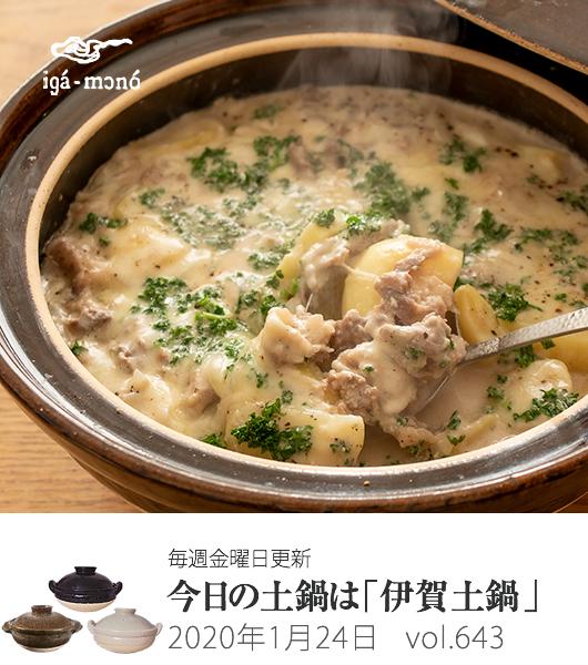 じゃがいもと牛肉のクリーム発酵鍋