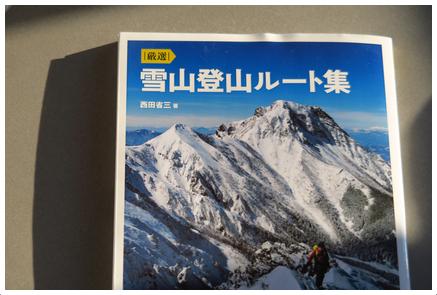 雪山登山ルート集