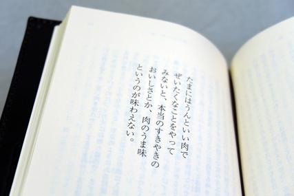 池波正太郎の「男の作法」