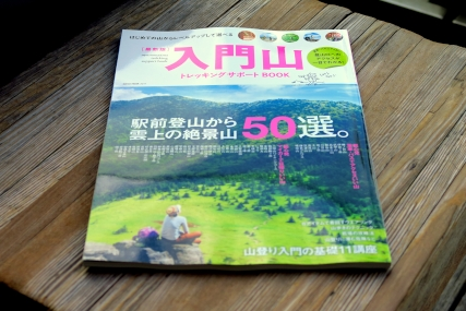 入門山トレッキングサポートBOOK 2015