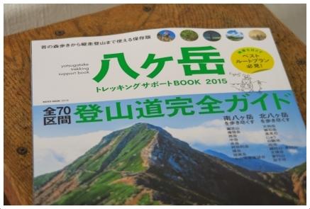 八ヶ岳トレッキングサポートBOOK 2015年版