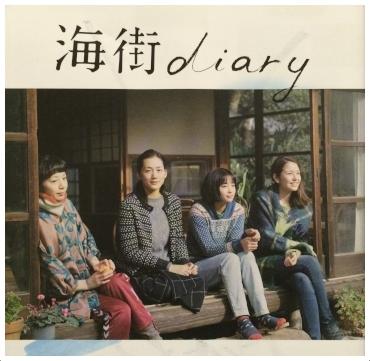 映画「海街diary」