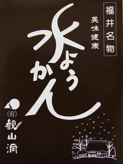 福井名物 観山洞の水ようかん