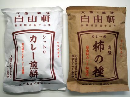 大阪難波 自由軒の「シットリカレー煎餅」と「カレー味柿の種」の2袋セット