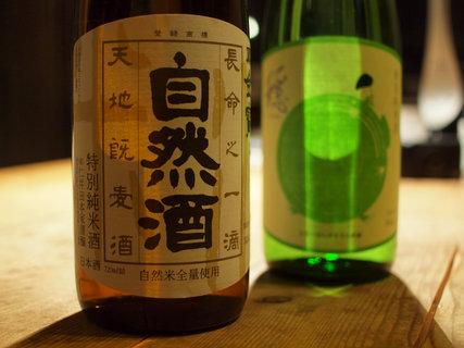 「金寳自然酒醸造元」仁井田本家の日本酒
