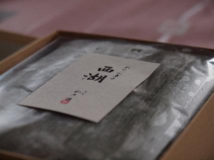 和久傳のれんこん菓子・西湖