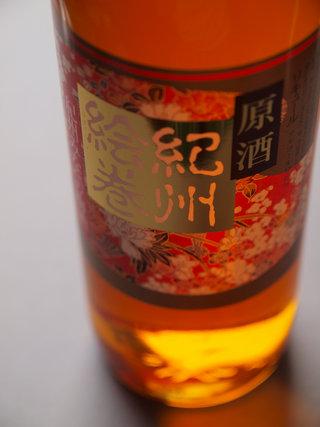 原酒 紀州絵巻の梅酒