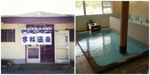 蓼科温泉共同浴場