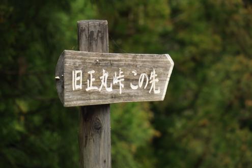 旧正丸峠道標