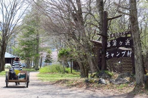 菖蒲ヶ浜キャンプ場とリアカー