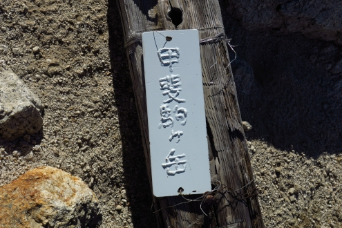 甲斐駒ヶ岳山頂標識