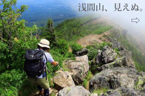 浅間山外輪山