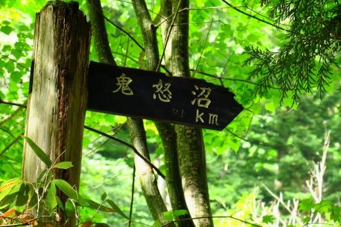 鬼怒沼への標識