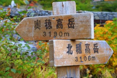 奥穂と北穂の標識