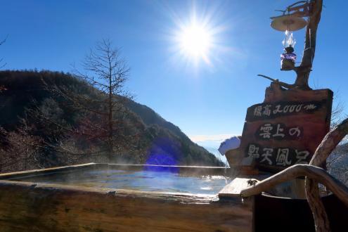 高峰温泉 露天風呂