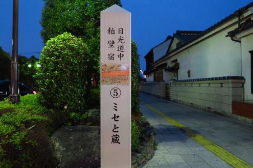 旧日光街道歩き〈粕壁宿〉