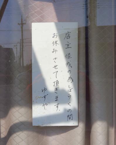 旧日光街道歩き2kco用03.jpg
