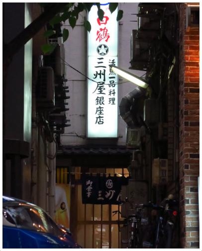 三州屋銀座店