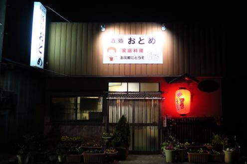 間々田居酒屋『酒処おとめ』