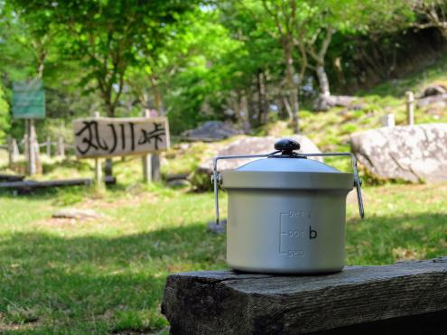 丸川峠と丸鍋
