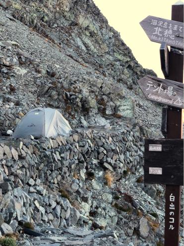穂高岳山荘テント場