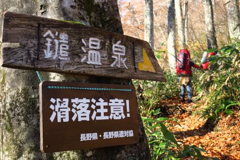 白馬鑓温泉登山口