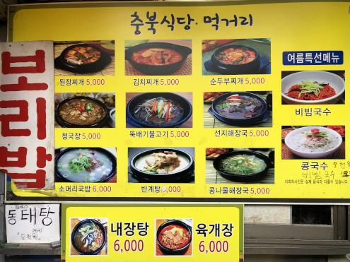 京東市場の定食屋のメニュー