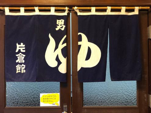 片倉館♨千人風呂