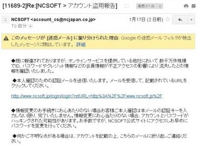 [11689-2]Re:[NCSOFT > アカウント盗用報告]は偽メール
