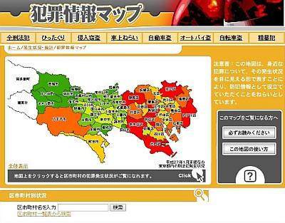警視庁が犯罪情報マップを公開