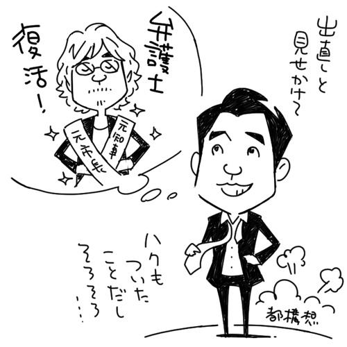 「出直し大阪市長選」「雪の東京都知事選」 ├ 風刺マンガ