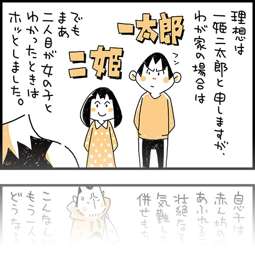 姫 太郎 一 二