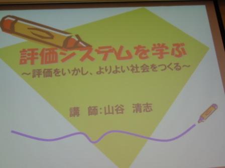 13時30分から「評価システムを学ぶ〜評価を活かし よりよい社会をつくる〜」を開催いたしました。