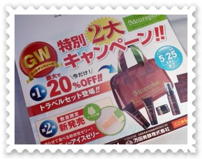 万田酵素化粧品割引口コミ