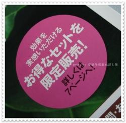 万田酵素化粧品エムキュアプラスキャンペーン