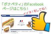 ボナペティ公式Facebookページ!