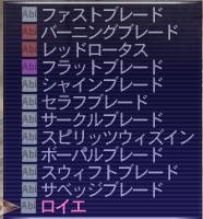 ロイエ発動.jpg