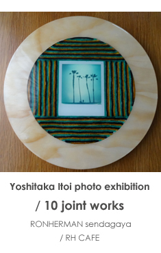 Yoshitaka Itoi photo exhibition10 joint works.jpg