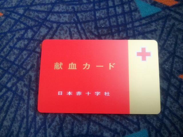 献血磁気カード