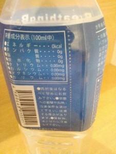 酸素水成分