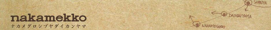 GOLDEN BROWNのハンバーガー (中目黒 or 池尻大橋) | nakamekko - ナカメグロシブヤダイカンヤマ - 中目黒渋谷代官山