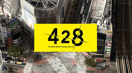428 (シブヤ)