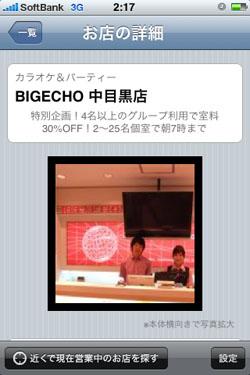 ホットペッパーiPhone 中目黒BIGECHO