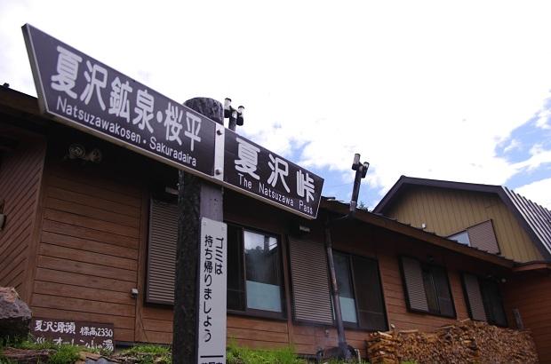 2016.6.19硫黄岳9ブログ.jpg